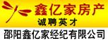 邵阳鑫亿家经纪有限公司-永州招聘