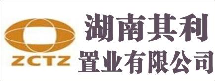 湖南其利置业有限公司(邵阳天元湘湖房地产开发有限公司)-永州招聘