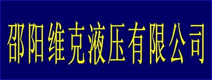 邵阳维克液压股份有限公司-永州招聘