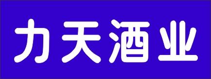 邵阳市北塔区力天酒业-永州招聘