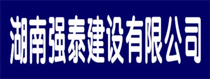 湖南强泰建设有限公司-永州招聘