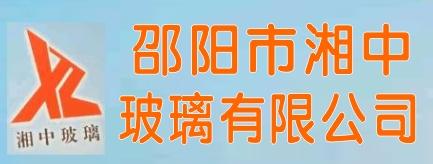 邵阳市湘中玻璃科技有限公司-永州招聘