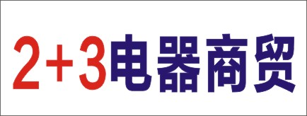 2 3电器商贸-永州招聘
