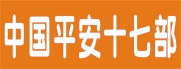 中国平安股份有限公司十七部-永州招聘
