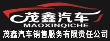 茂鑫汽车销售服务有限公司-永州招聘