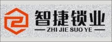 邵阳智捷锁业-永州招聘
