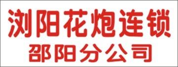 浏阳花炮连锁邵阳市公司-永州招聘