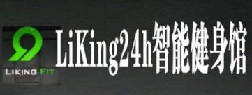 邵阳市莱肯健身\\\\LiKing24h智能健身馆-永州招聘