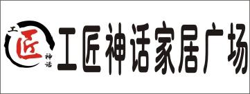 工匠神话家居-永州招聘