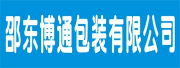 邵东博通包装有限公司-永州招聘
