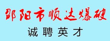 邵阳市顺达爆破工程有限公司-永州招聘