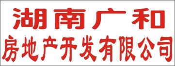 湖南省广和房地产开发有限公司-永州招聘