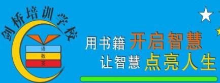 新邵剑桥培训学校-永州招聘
