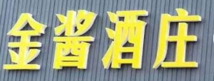 邵阳金酱酒庄  -永州招聘