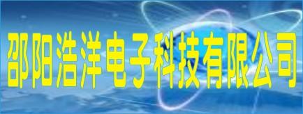 邵阳浩洋电子科技有限公司-永州招聘