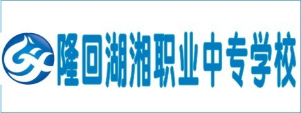 隆回湖湘职业中专学校-永州招聘