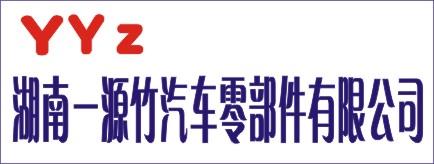 湖南一源竹汽车零部件有限公司-永州招聘