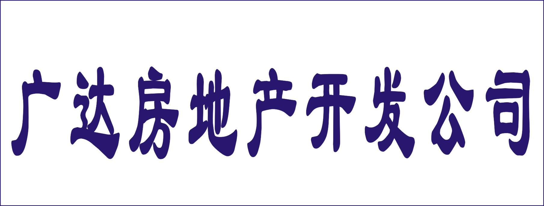 邵阳市广达房地产开发有限公司-永州招聘