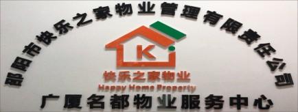 快乐之家物业管理有限公司-永州招聘
