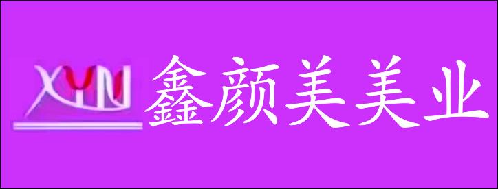 湖南鑫颜美美业-永州招聘