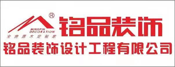 邵东铭品装饰设计工程有限公司-永州招聘