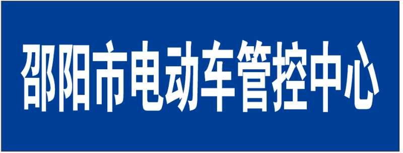 邵阳管控中心-永州招聘