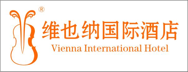 维也纳国际酒店(邵阳大汉步行街店-永州招聘