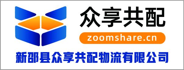 新邵县众享共配物流有限公司-永州招聘