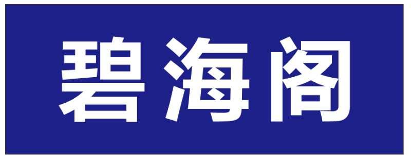 碧海阁-永州招聘