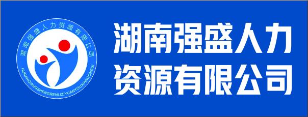 湖南强盛人力资源有限公司-永州招聘