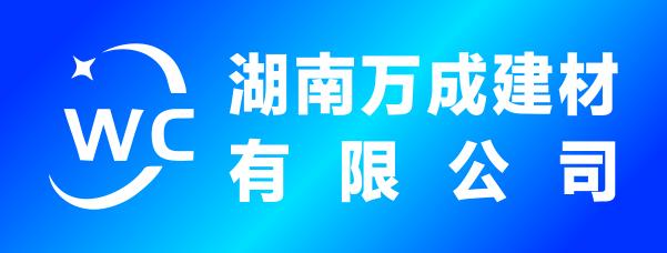 湖南万成建材有限公司混凝土搅拌站-永州招聘